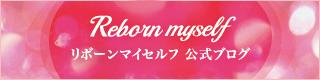 リボーンマイセルフ公式ブログ